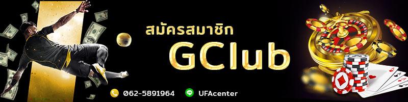 สมัคร Gclub ฟรีเครดิตไม่มีขั้นต่ำ โบนัส 100%